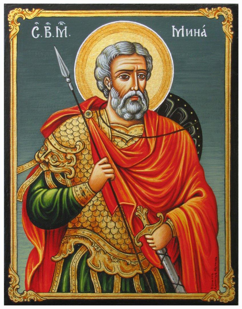 Свети Мина закриля жените