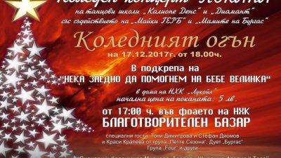 Коледният базар е на 17-и декември