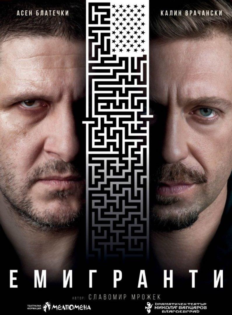 Бургаската премиера е на 2-ри септември