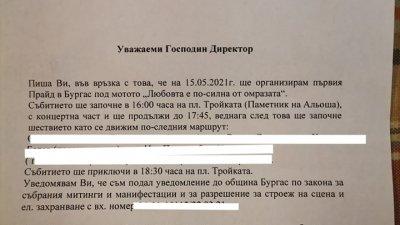 Това писмо с искане за провеждането на гей парада е входирано в Община Бургас