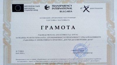 Сайтът на Апелативен съд – Бургас покрива и високи стойности по индикаторите