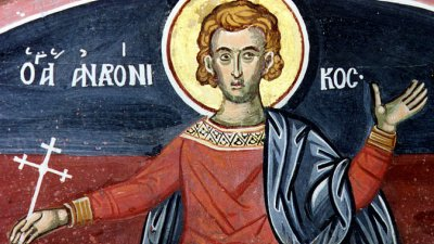 Свети апостол Андроник принадлежи към лика на седемдесетте апостоли