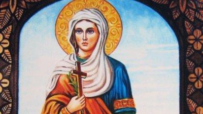На днешния ден имен ден празнуват всички, които носят името на светицата