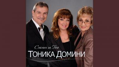 В концерта ще вземат участие Тоника Домини и приятели