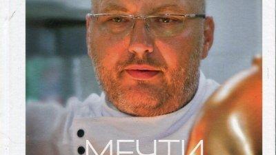 Шеф Манчев разкрива интересни факти от биографията си в книгата