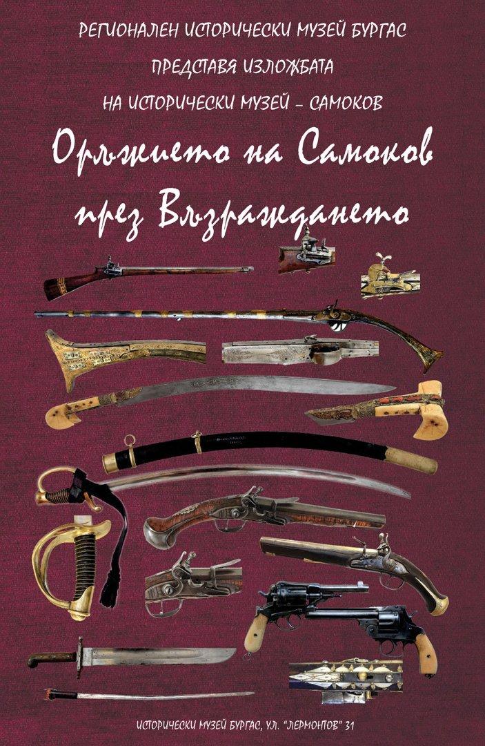 Мобилната постерна пътуваща изложба е на Исторически музей – Самоков