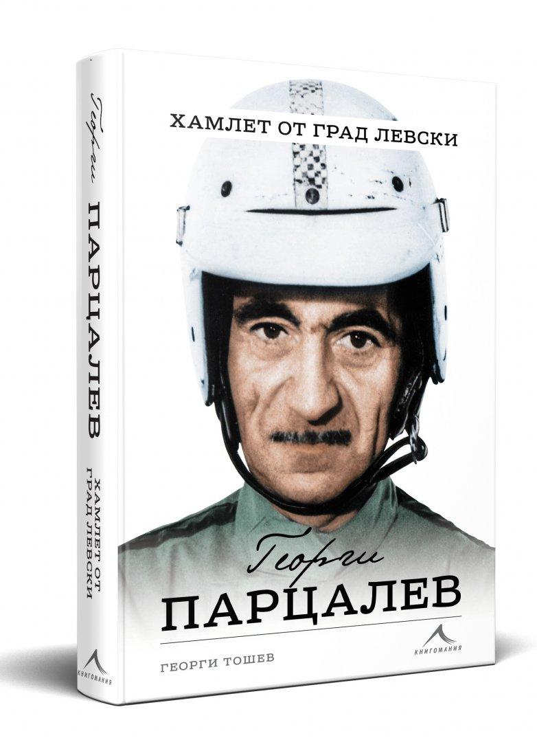 Представянето на книгата в Бургас е планирано за 19-ти ноември