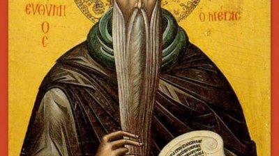 Преподобният Евтимий, в света наричан Никита, бил роден през 824 година в селището Опсо,Преподобният Евтимий, в света наричан Никита, бил роден през 824 година в селището Опсо