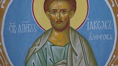 На днешния ден почитаме и свети апостолЯков Алфеев
