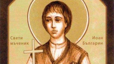 Йоан получил светъл мъченически венец от Христа Бога на 19-годишна възраст