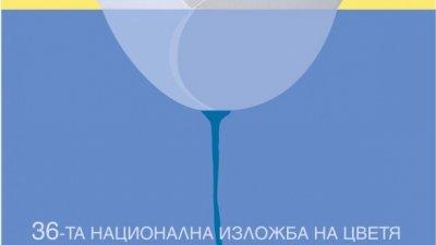 Предложението за плакат на Теа Антонова бе избрано за матрица на рекламните материали за Флора Бургас'2021