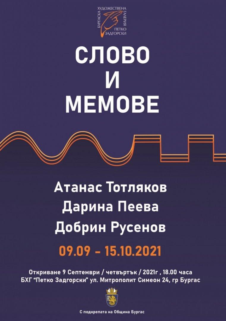 Проектът ще бъде представен навръх 9-ти септември