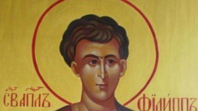 Свети Филип е един от 12 дякони