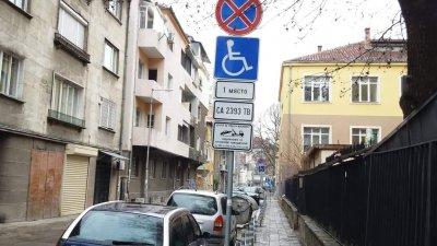 Предложенията касаят хората с увреждания, които имат автомобил и живеят в обхвата на зоните