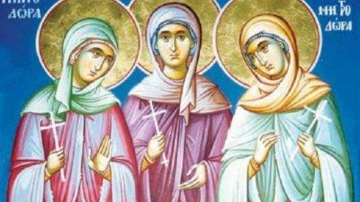 Светите родни сестри Минодора, Митродора и Нимфодора живеели в края на третия и началото на четвъртия век