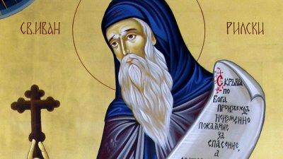 Свети Иван Рилски е покровител на лекарите