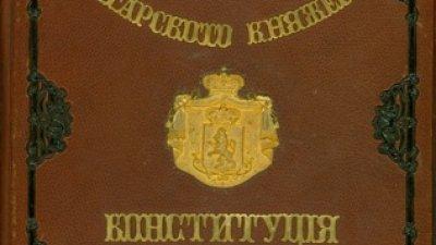 Днес се навършват 140 години от приемането на Търновската Конституция