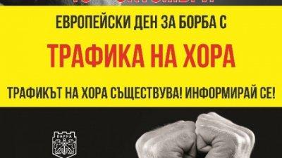 Кампанията е по повод Европейския ден за борба с трафика на хора