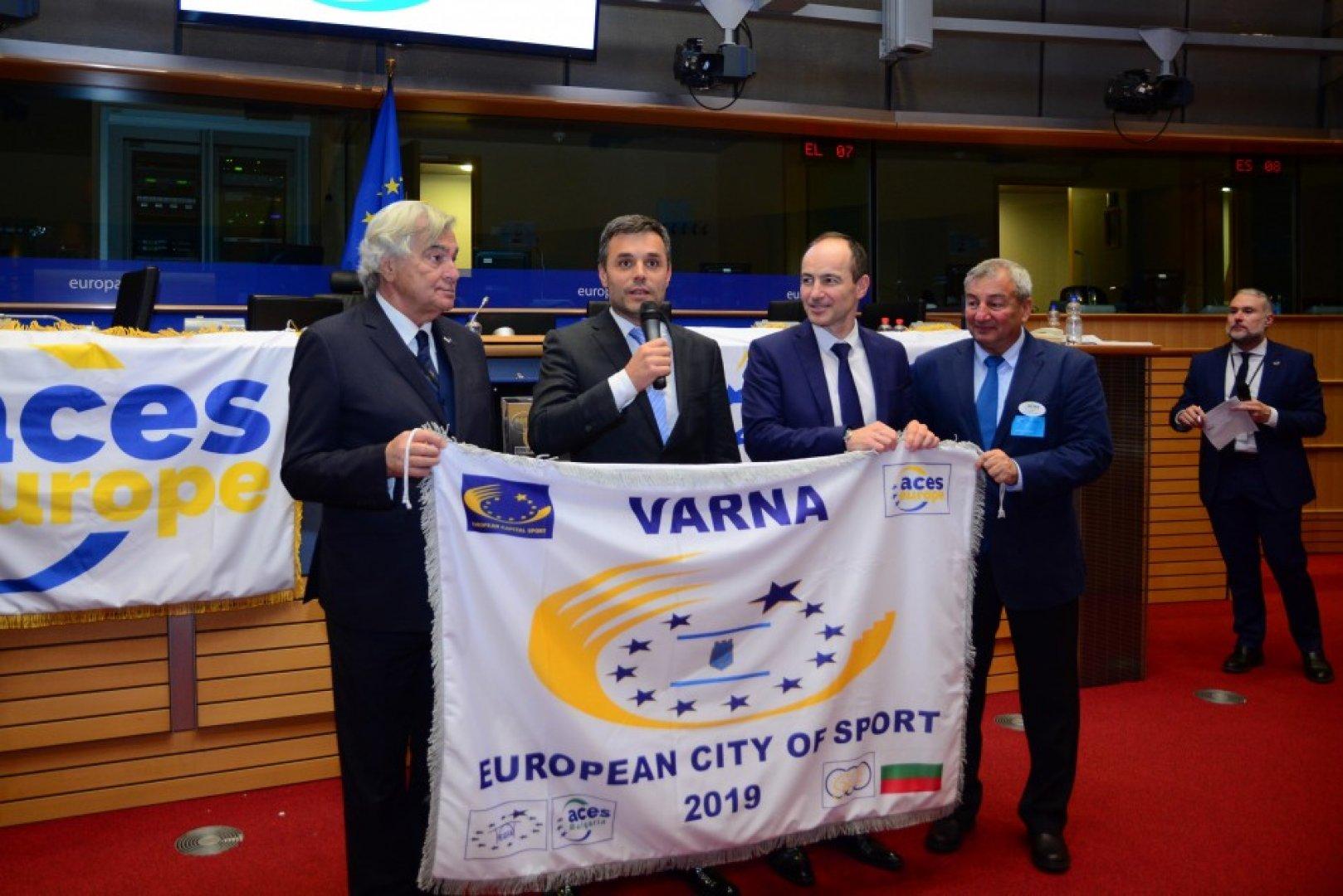 Призът бе връчен на специална церемония в Брюксел. Снимка Община Варна