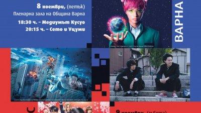 Киноманите ще имат възможност да видят най-новите заглавия в японското кино. Снимка Община Варна