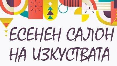Фестивалът ще се проведе през ноември във Варна