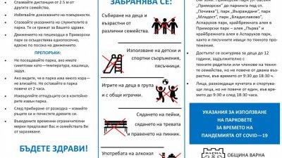 От Общината раздават листовки за правилата за движение в парковете. Снимка Община Варна
