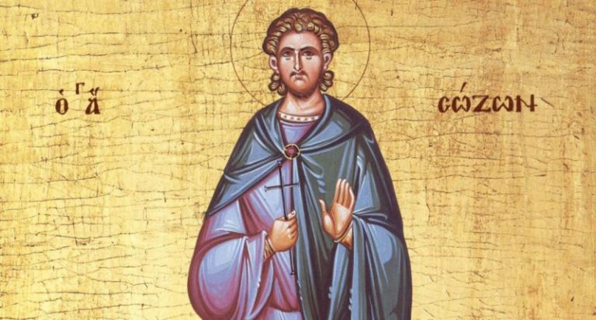 Подложен бил на ужасни мъчения, при които предал душата си на Бога