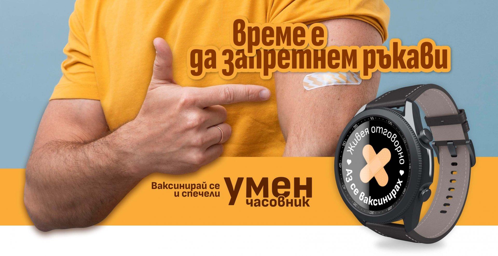 Така изглежда рекламната кампания на Министерството на здравеопазването