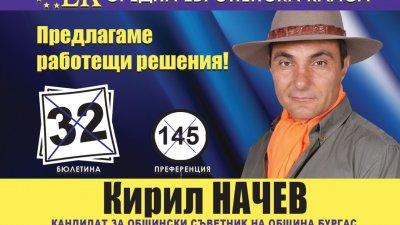 Кирил Начев е кандидат-съветник от листата на СЕК в Бургас